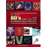 バンド・スコア 80年代アメリカン・ロック