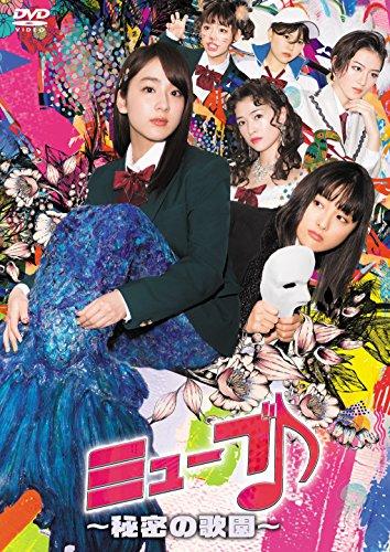 ミューブ♪ ~秘密の歌園~ DVD-BOX(4枚組)...
