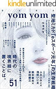 yom yom vol.51(2018年8月号)[雑誌]