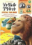 シャクレルプラネット SPECIAL FAN BOOK (バラエティ)