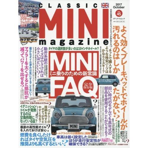 クラシックミニマガジン Vol.45 (メディアパルムック)