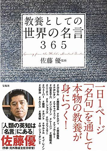 教養としての世界の名言365 の電子書籍・スキャンなら自炊の森-秋葉2号店