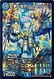 デュエルマスターズ 夢の変形 デュエランド スーパーレア / 第4章 正体判明のギュウジン丸!! DMR20 / シングルカード