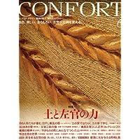 CONFORT (コンフォルト) 2007年 06月号 [雑誌]