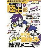 中学部活応援マガジン熱中!陸上部vol.6 2011年 08月号 [雑誌]