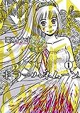 キラーハネムーン 1 (サンデーうぇぶりSSC)