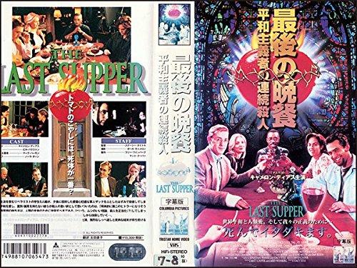 最後の晩餐 平和主義者の連続殺人【字幕版】 [VHS]
