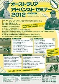 744 オーストラリア アドバンスト セミナー 2012