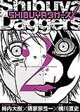SHIBUYAダガーズ(2) (ヤングキングコミックス)