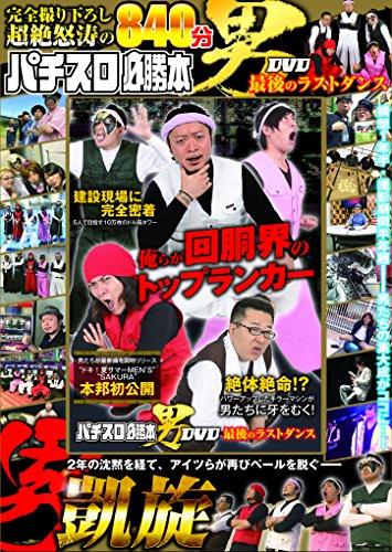 パチスロ必勝本 男 DVD 最後のラストダンス (<DVD>)
