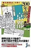 イラストで見る200年前の京都 (じっぴコンパクト新書)