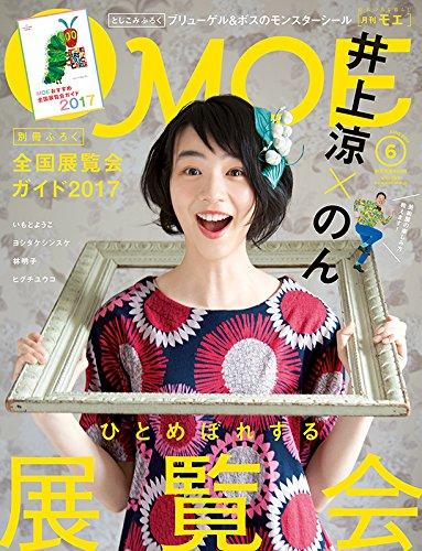 MOE (モエ) 2017年6月号【特集:ひとめぼれする展覧会】