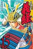 遮那王 義経 源平の合戦(15) (月刊少年マガジンコミックス)