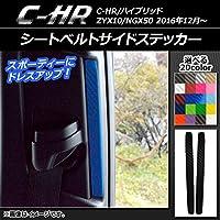 AP シートベルトサイドステッカー カーボン調 トヨタ C-HR NGX10/NGX50 ハイブリッド可 ボルドー AP-CF1088-BD 入数:1セット(2枚)