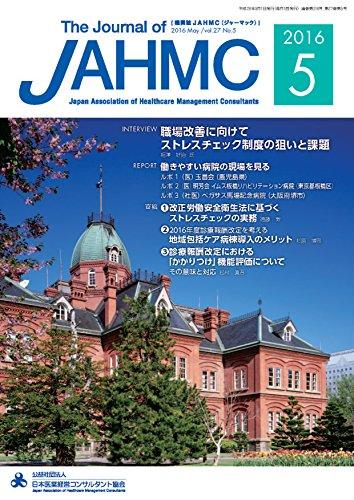 機関誌JAHMC 2016年5月号