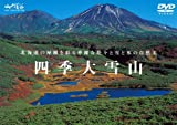 DVD>四季大雪山 (<DVD>) (<DVD>)