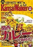 KansaiWalker特別編集 関西カレー'17新時代! (ウォーカームック)