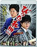 劇場版「びったれ!!!」Blu-ray版