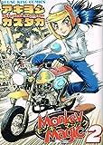 Monkey Magic / アキヨシ カズタカ のシリーズ情報を見る