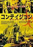 コンテイジョン サバイバーズ[DVD]