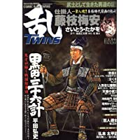 COMIC 乱 TWINS (ツウィンズ) 2007年 03月号 [雑誌]