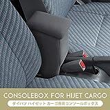 DAIHATSU(ダイハツ) HIJET CARGO(ハイゼット カーゴ)専用 センターコンソールボックス モケット グレー