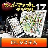 スーパーマップル・デジタル17 DL 広域日本システム [ダウンロード]