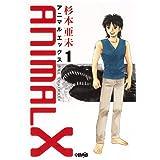 ANIMALX 1 (ホーム社漫画文庫)
