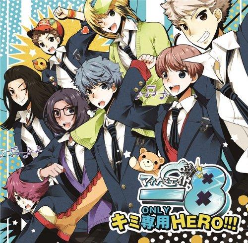 マイナスエイト主題歌CD 「キミ専用(ONLY)HERO!!!」の詳細を見る