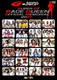 SUPER GT RACE QUEEN OFFICIAL MEMORIAL 2007 [DVD]