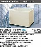 INAX ポリ浴槽 【PB-902C(BF)/L11】 バランス釜取付用(穴あけ済) (右/左排水共用) ポリエック 900サイズ 和風タイプ 3方全エプロン