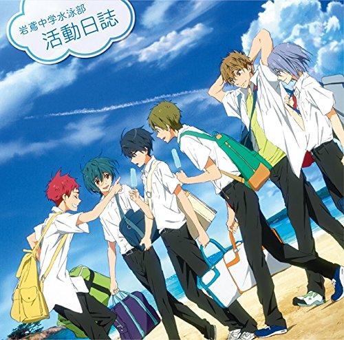 『映画 ハイ☆スピード!-Free! Starting Days-』ドラマCD「岩鳶中学水泳部 活動日誌」