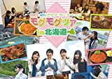 DVD「ゆみりと愛奈のモグモグ・コミュニケーションズ モグモグツアー in 北海道」[DVD]