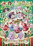 【Amazon.co.jp限定】プリパラ クリスマス☆ドリームライブ2016(初回生産限定盤)(オリジナルステッカー付) [DVD]