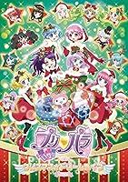 プリパラ クリスマス☆ドリームライブ2016(初回生産限定盤) [DVD]