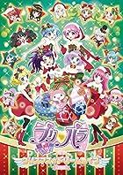 プリパラ クリスマス☆ドリームライブ2016(初回生産限定盤)