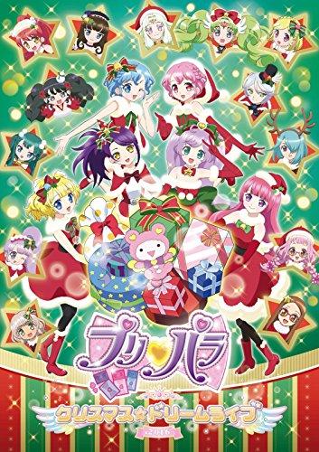 プリパラクリスマス☆ドリームライブ2016[DVD]