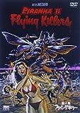 殺人魚フライングキラー [DVD] 画像