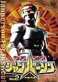 特捜ロボ ジャンパーソン VOL.2[DVD]