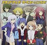 TVアニメ カードファイト!! ヴァンガード ベストアルバム スタンドアップ!ザ・ベストソングス!