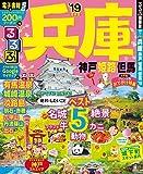 るるぶ兵庫 神戸 姫路 但馬'19 (るるぶ情報版)