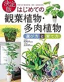 決定版 はじめての観葉植物・多肉植物 選び方と育て方[Kindle版]