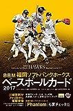 BBM 福岡ソフトバンクホークス ベースボールカード2017 【BOX】