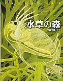 水草の森・プランクトンの絵本 新装版 (ちしきのぽけっと)