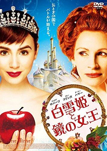白雪姫と鏡の女王 ブルーレイディスク [レンタル落ち]
