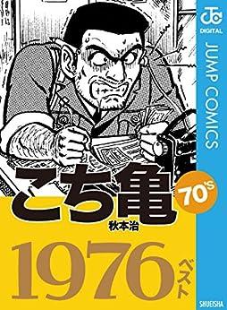 [秋本治]のこち亀70's 1976ベスト (ジャンプコミックスDIGITAL)