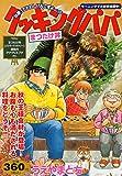 クッキングパパ まつたけ丼 (講談社プラチナコミックス)