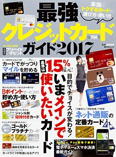 最強クレジットカードガイド2017 (角川SSCムック)