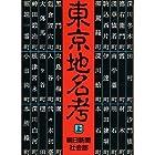 東京地名考 (上) (朝日文庫)