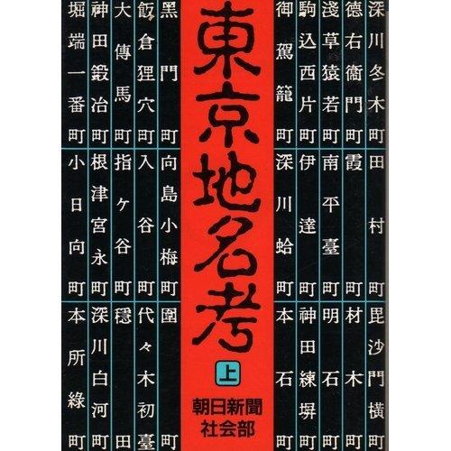 東京地名考 (上) (朝日文庫)の詳細を見る
